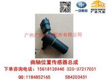 一汽解放大柴曲轴位置传感器总成/3602120-37F/A