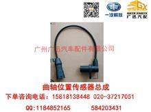 一汽解放大柴曲轴位置传感器总成/3602120-A800/A