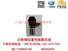 一汽解放大柴凸轮轴位置传感器总成/3602130-A635/A