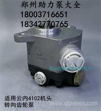 4102 南骏重汽豪沃转向泵齿轮泵方向机助力泵/转向助力泵助力器专营