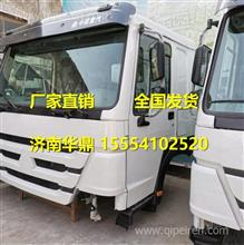 中国重汽豪沃驾驶室总成 重汽豪沃驾驶室壳子/重汽豪沃驾驶室壳子