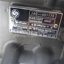 法士特变速箱江淮汽车6DS60T  JAC-001175/6DS60T   JAC-001175