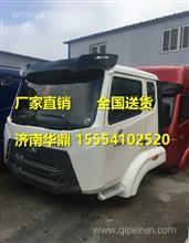 中国重汽新款豪瀚N7G驾驶室总成   重汽豪瀚驾驶室/中国重汽新款豪瀚N7G驾驶室总成