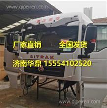 汕德卡C7H驾驶室总成  中国重汽汕德卡驾驶室壳子/汕德卡C7H驾驶室总成