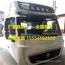 中国重汽豪沃T7H驾驶室总成 豪沃T7H驾驶室空壳子/豪沃T7H驾驶室空壳子