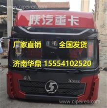 陕汽德龙X3000驾驶室总成 德龙X3000驾驶室壳体/陕汽德龙X3000驾驶室总成