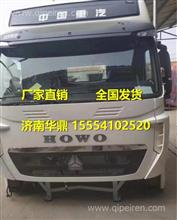 重汽豪沃T7H驾驶室总成 中国重汽豪沃T7H驾驶室壳体/中国重汽豪沃T7H驾驶室壳体