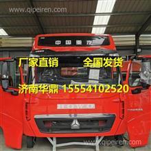 中国重汽豪沃T7H驾驶室总成  豪沃T7H驾驶室配件/中国重汽豪沃T7H驾驶室总成