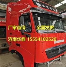 重汽豪沃T7H驾驶室总成 豪沃T7H驾驶室壳子/中国重汽豪沃T7H驾驶室壳体