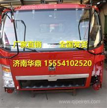 中国重汽豪沃轻卡驾驶室总成  重汽豪沃HOWO轻卡驾驶室/中国重汽豪沃轻卡驾驶室总成