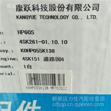 厂家直销朝柴4102国六4SK261-01.10.10原厂康跃HP60S涡轮增压器K0HP055K138