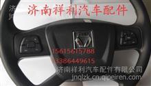 徐工汉风方向盘总成/3402WLAM111-010