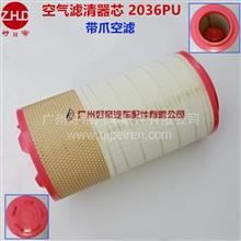 好帝 空气滤清器芯 2036PU带爪空滤 通用型/2036PU