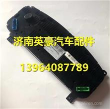 H73-3820410B柳汽乘龙H73驾驶室方向盘组合仪表总成/H73-3820410B