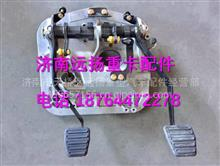 陕汽德龙新M3000驾驶室三组合踏板机构总成/  DZ9112230003