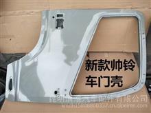 JAC江淮货车配件国四新款帅铃三3威司达驾驶室车门壳车门皮总成