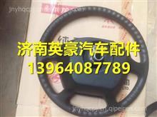 H72-3402020B柳汽H72方向盘总成/H72-3402020B