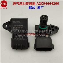 好帝 进气压力传感器A2C94664200 4插 解放国5原厂/A2C94664200
