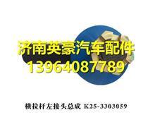 K25-3303059柳汽乘龙609横拉杆左接头总成/K25-3303059