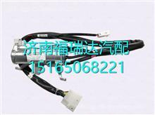 DZ97189460573 陕汽德龙X5000方向盘锁总成/DZ97189460573