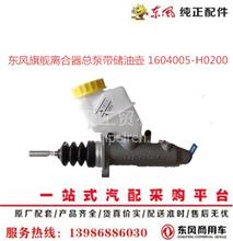 1604005-H0200东风旗舰离合器总泵带储油壶 1604005-H0200/1604005-H0200