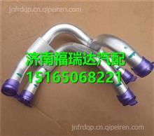 DZ14251842203陕汽德龙X3000底盘暖风硬管/DZ14251842203