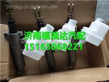 DZ97189230520陕汽德龙新M3000离合器总泵/DZ97189230520