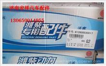 潍柴WD618发动机活塞612600030017/612600030017