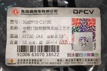 C3660910-C6100  东风商用车天龙旗舰中控锁 中控门锁控制器系统工艺合件/3660910-C6100