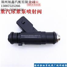 重汽喷嘴喷射阀重汽豪沃尿素泵喷嘴计量阀尿素喷射阀WG1034130181/博士原厂喷油器电喷配件