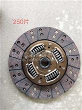 250离合器压盘离合器从动盘总成/250离合器压盘离合器从动盘总成