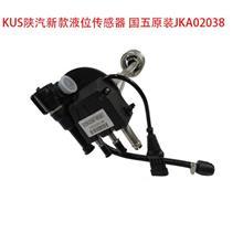 后处理原厂尿素液位传感器正扬KUS湖北中心库/JKA02038