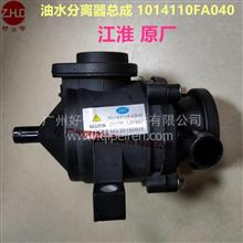 好帝原厂江淮帅铃HFC4DA1系列呼吸器油气分离器总成1014110FA040/1014110FA040