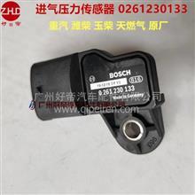 好帝进气压力传感器0261230133 4插重汽潍柴玉柴天燃气发动机原厂/0261230133