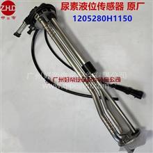 好帝 尿素液位传感器 1205280H1150 通用 原厂/1205280H1150