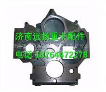 潍柴WD615.30发动机正时齿轮室/61557010008