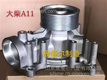 1307010-A11解放J6奥威悍威大柴道依茨水泵总成铝