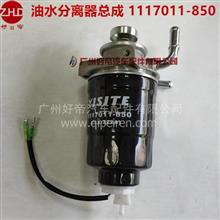 好帝油水分离器总成柴滤总成TFR/UCR/600P CLX-222A 1117011-850/1117011-850