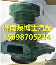 VG1062060350重汽金王子国四水泵总成/ VG1062060350