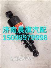 DZ13241440100陕汽德龙原厂驾驶室后悬减震器总成