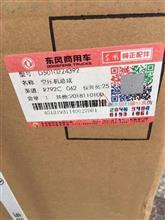 适用于东风雷诺国五发动机配件空压机D5010224392空气压缩机总成/D5010224392