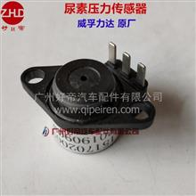 好帝 威孚尿素压力传感器15170200333插 威孚力达6.0 原厂/1517020033