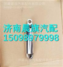 DZ14251510083陕汽德龙X3000阻尼器(气囊座椅减震器)/DZ14251510083
