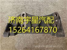 614080074 潍柴WD615燃油泵托架