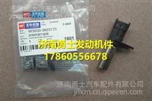 玉柴YC4F曲轴位置传感器 W3000-3823170/W3000-3823170