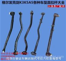 格尔发亮剑 K3K5 K6K7A5A3 W A L X 直拉杆转向方向拉杆 大全原厂