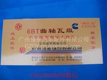 东风康明斯发动机6BT曲轴瓦 /A3901090 A3901150