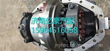DZ90149320019陕汽汉德HDZ300中主减壳