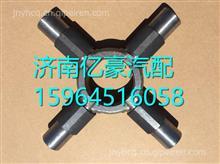 HD90129320137 陕汽汉德HDS300轴间差速器十字轴总成/HD90129320137