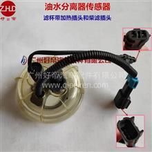 好帝 油水分离器传感器0205滤杯带加热插头和柴滤插头 通用型/0205
